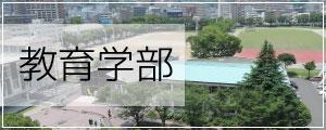 鹿児島大学教育学部
