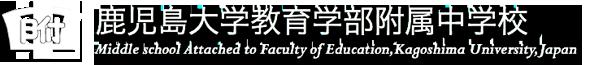国立大学法人 鹿児島大学教育学部附属中学校