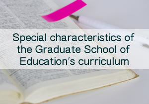 Special characteristics of the Graduate School of Education's curriculum