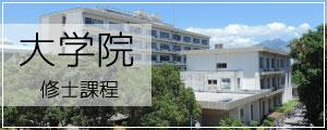 鹿児島大学大学院教育学研究科