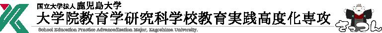 鹿児島大学大学院教育学研究科学校教育実践高度化専攻(鹿児島大学教職大学院)